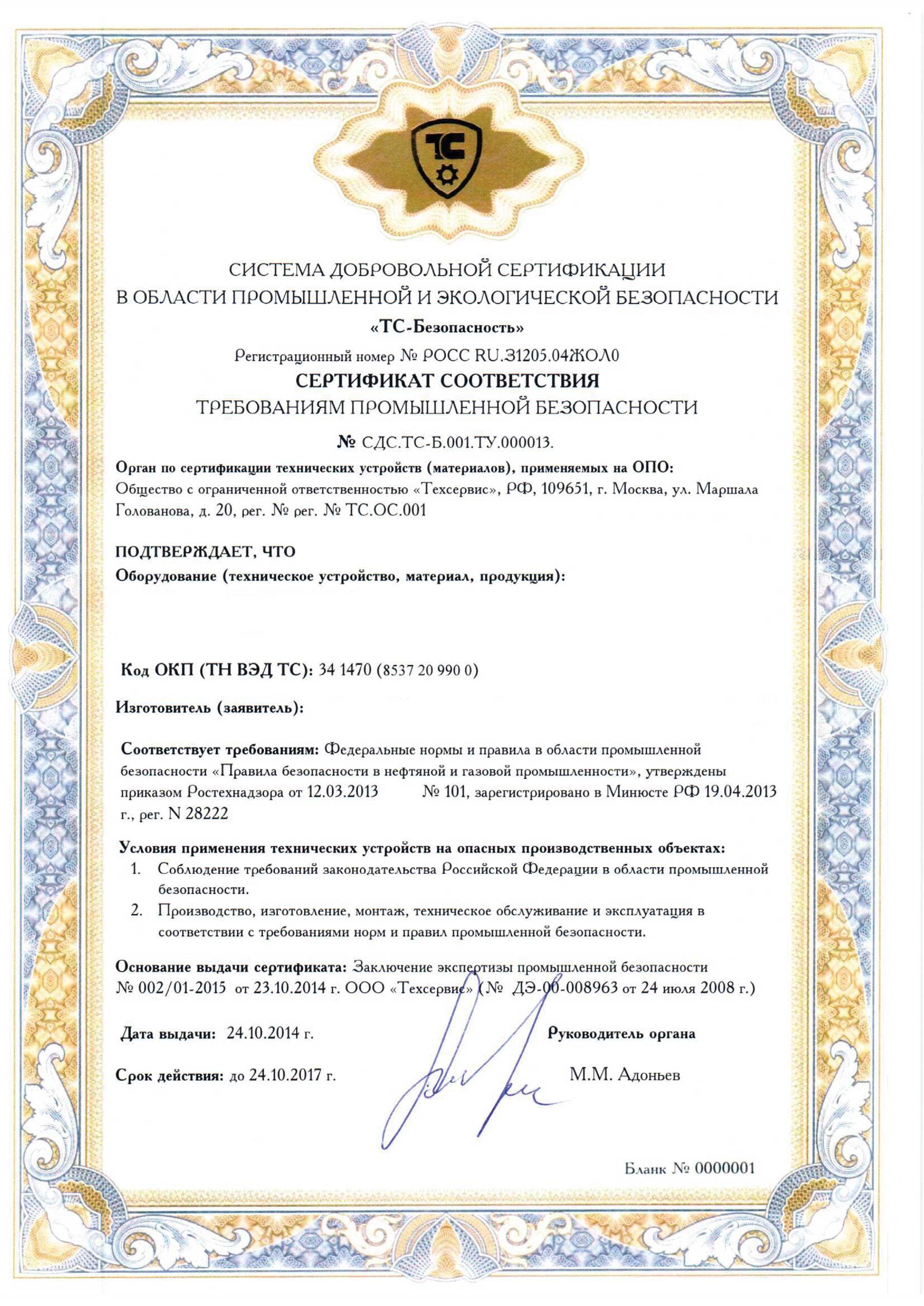 образец сертификата на тару