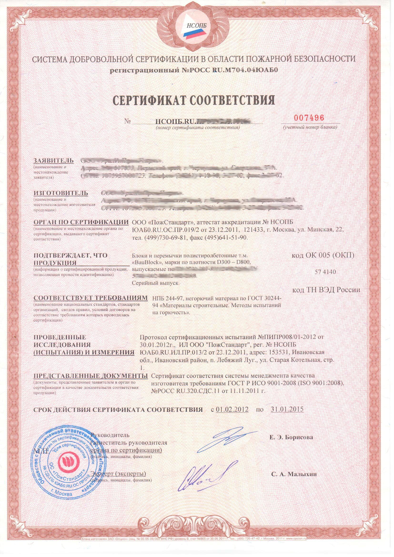 Пожарня сертификация сертификация прибора патра